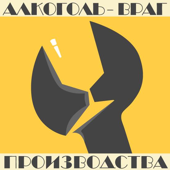 Алкоголь враг производства, plakat in pop art style